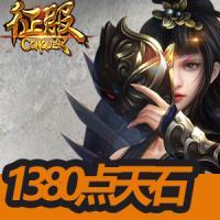 《征服》1380点天石卡[99社区专家团专属]