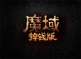 中文掉钱版魔域